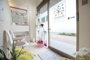 東神奈川駅 鍼灸院 東神奈川駅 駅前徒歩3分 楽はりきゅう院